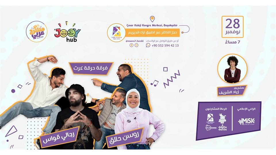 Masra7 3arabi - مسرح عربي
